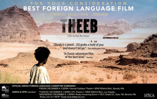 """Theeb"", Jordânia"